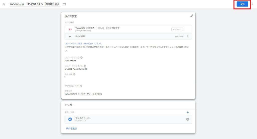 GTM活用検索広告コンバージョンタグ設定手順9画像