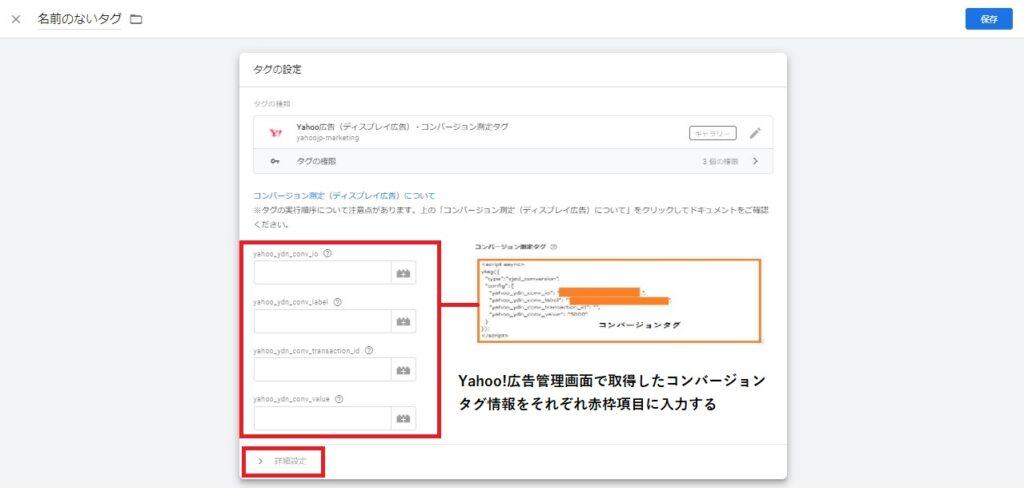 GTM活用ディスプレイ広告コンバージョンタグ設定手順2画像