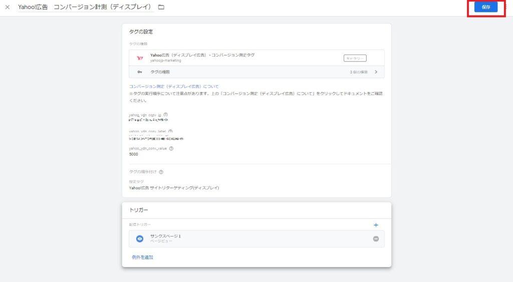 GTM活用ディスプレイ広告コンバージョンタグ設定手順5画像