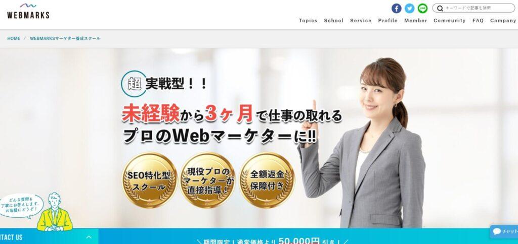 WEBMARKSサイト画像