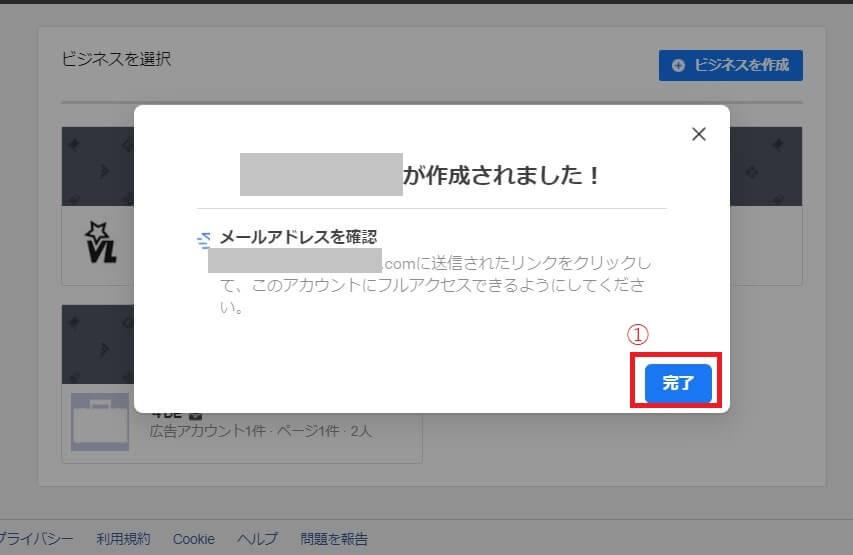 Facebookビジネスマネージャー登録完了画面