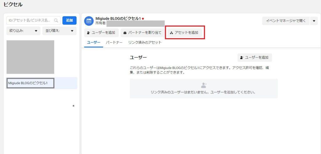 Facebookピクセルアセット追加方法画像1