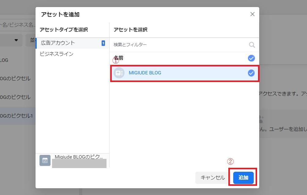 Facebookピクセルアセット追加方法画像2
