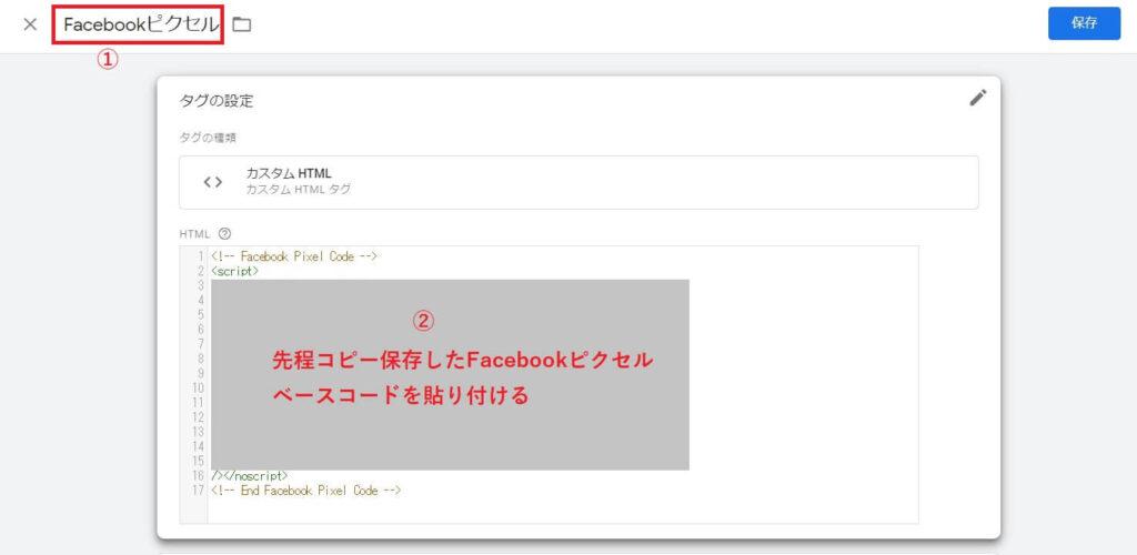 Facebookピクセルベースコード設定方法画面3