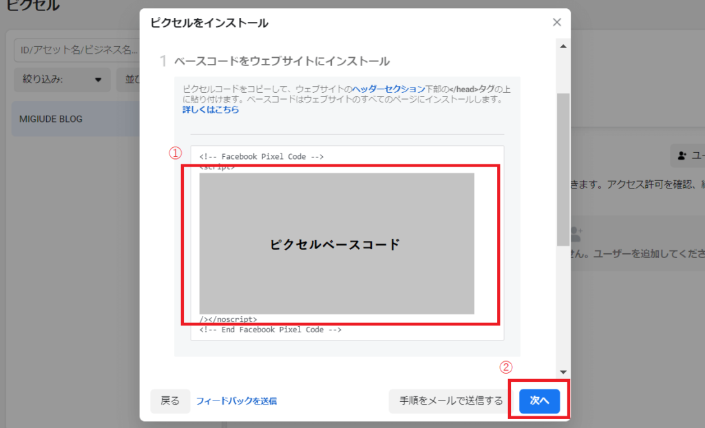 ビジネスマネージャー ピクセル作成画面5