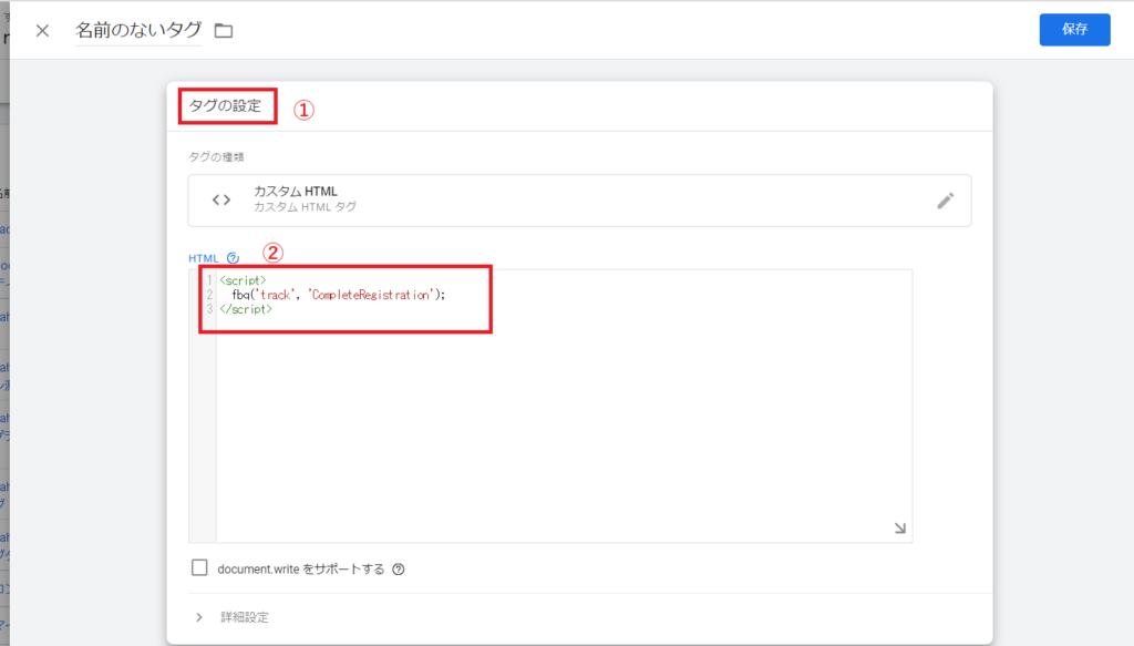 Facebookイベントコードタグ設定方法画面3