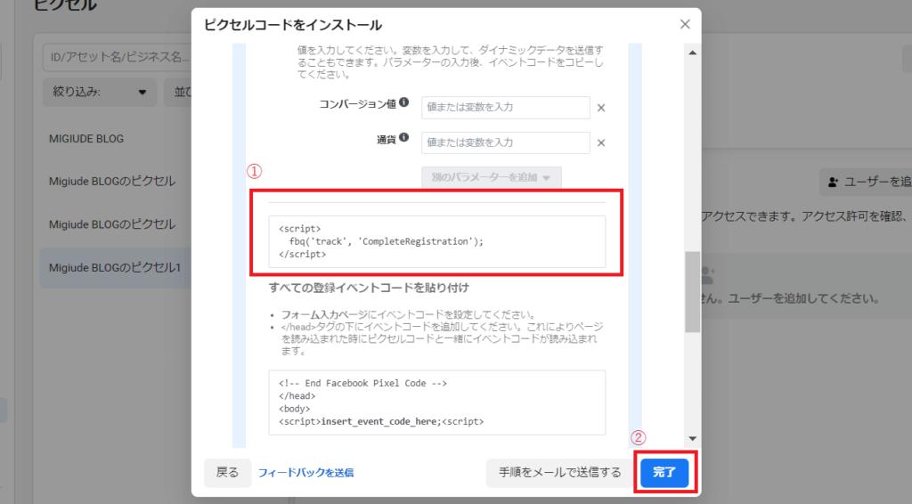 Facebookピクセルイベントコード作成画面4