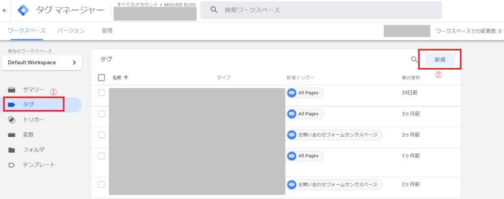 Facebookピクセルベースコード設定方法画面1