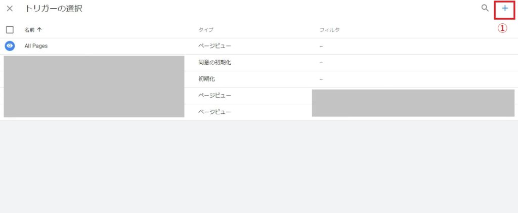 Facebookイベントコードトリガー設定方法画面1