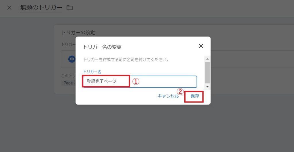 Facebookイベントコードトリガー設定方法画面4