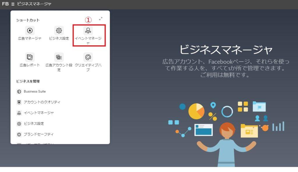 イベントマネージャー選択画面