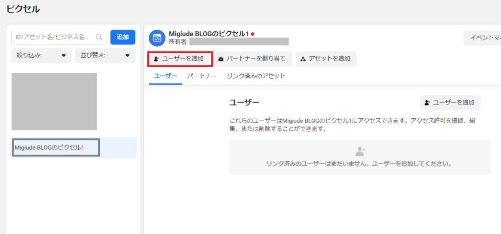 Facebookピクセルユーザー追加方法画像1