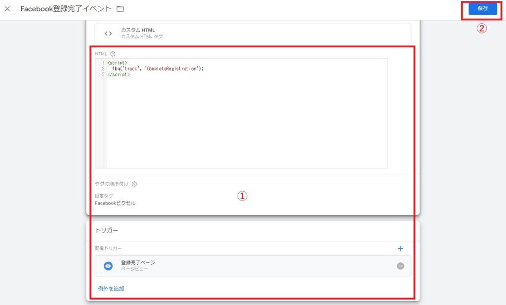 Facebookイベントコード設定方法画面