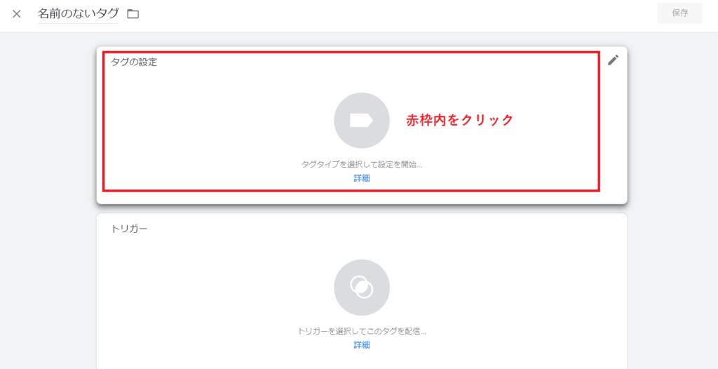 Googleタグマネージャーでのタグ設置手順画像2