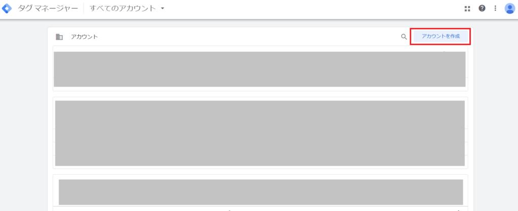 Googleタグマネージャーアカウント作成手順画像1