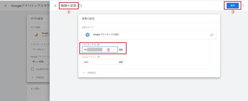 Googleタグマネージャーでのタグ設置手順画像5