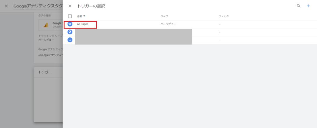 Googleタグマネージャーでのトリガー設置手順画像2