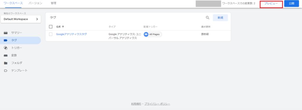 Googleタグマネージャータグ動作確認画像1