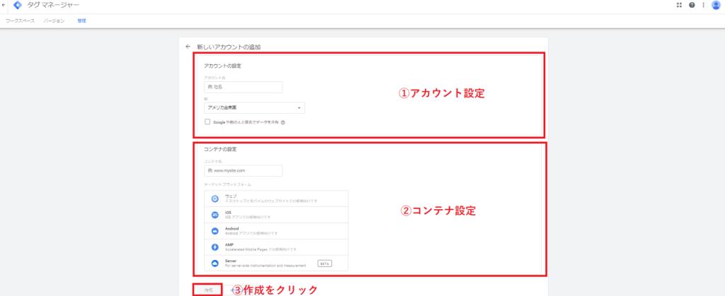 Googleタグマネージャーアカウント作成手順画像2