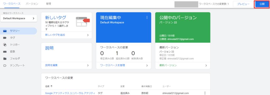 Googleタグマネージャーでのタグ設定公開画像